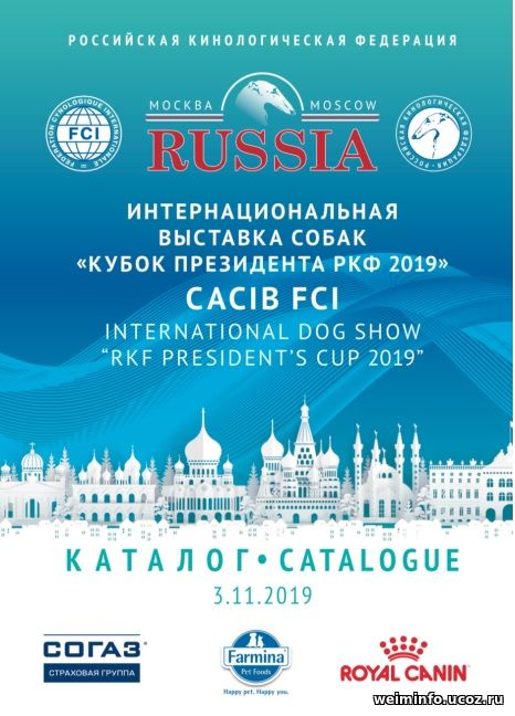 "IDS ""RKF PRESIDENT'S CUP 2019"""