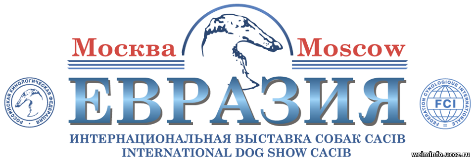 "International Dog Shows ""Eurasia 2019"""