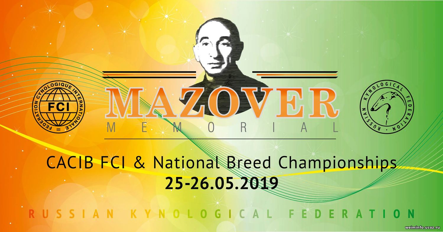 "IDS ""MAZOVER MEMORIAL 2019"": ORGANIZING COMMITTEE"